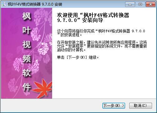 枫叶F4V格式转换器下载