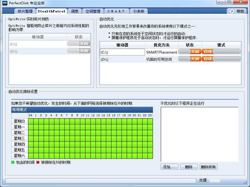 PerfectDisk下载