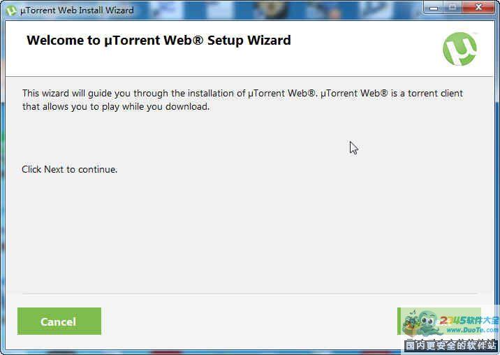 uTorrent Web 下载