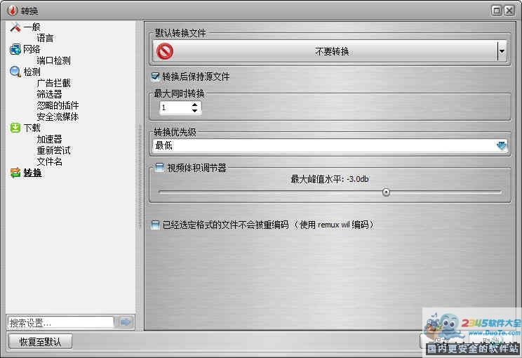 VSO Downloader(視頻下載器)下載