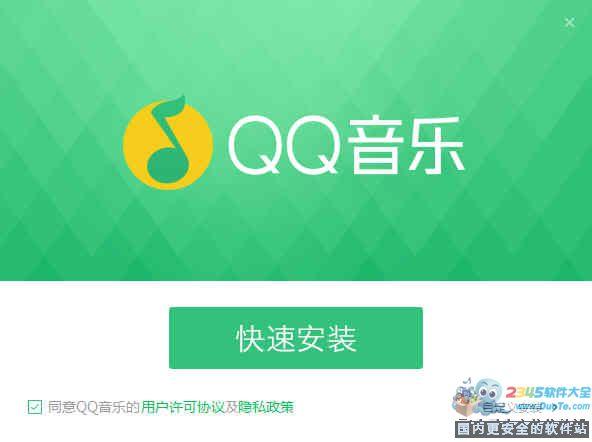 QQ音乐2018下载