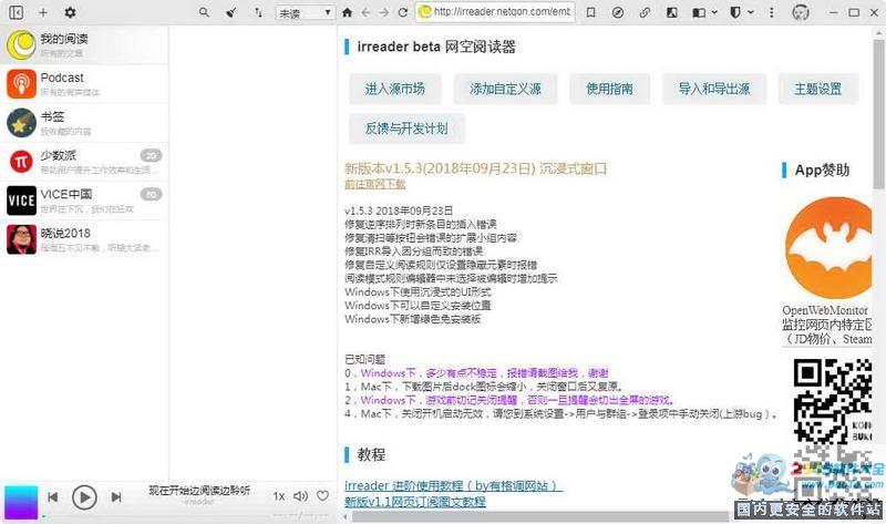 irreader(网空阅读器)下载