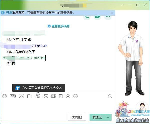 騰訊QQ 2017下載