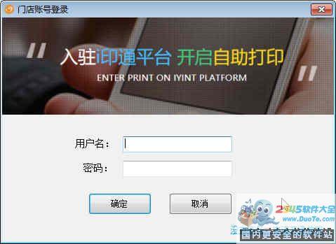i印通-自助打印平台下载