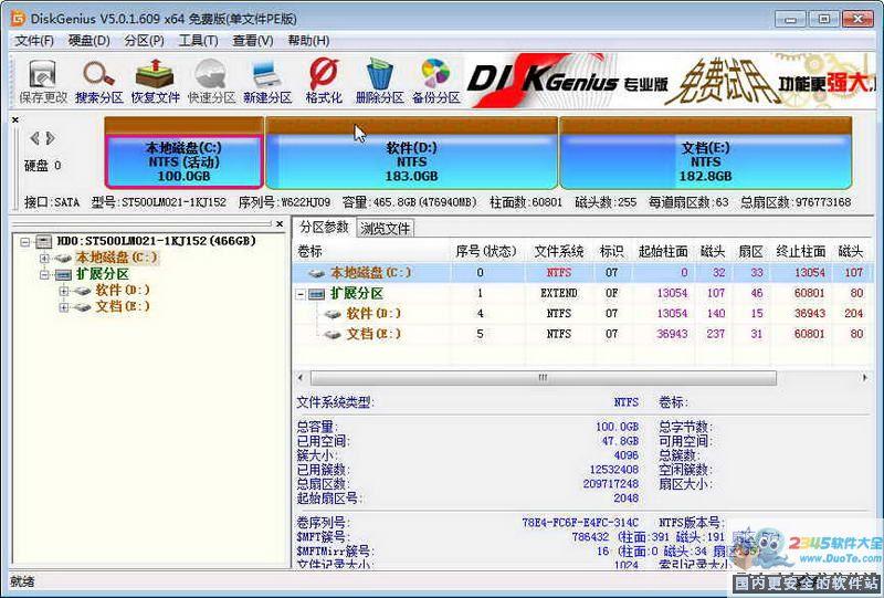 DiskGenius(磁盤數據管理恢復工具)下載