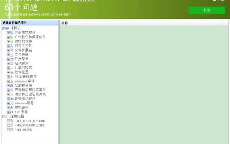 Registry Repair(注册表修复优化工具)下载