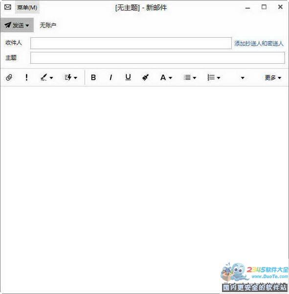 eM Client(免費郵件客戶端) 下載