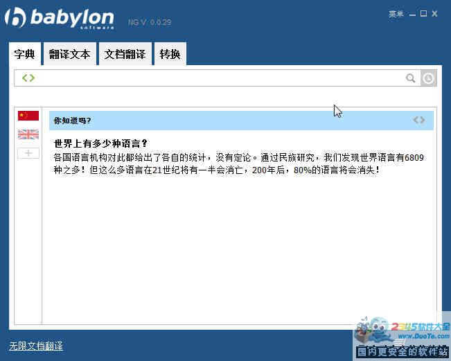 BabyIon(多语言翻译工具) 下载