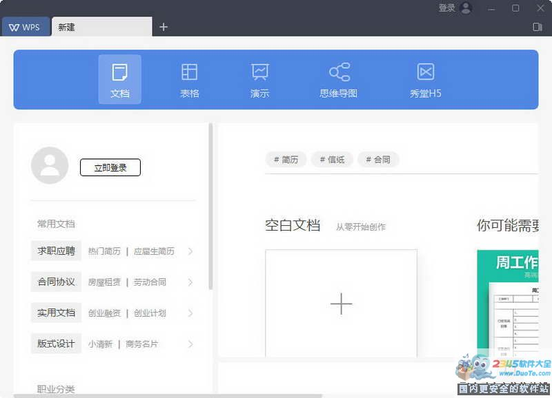 WPS Office 2013下載