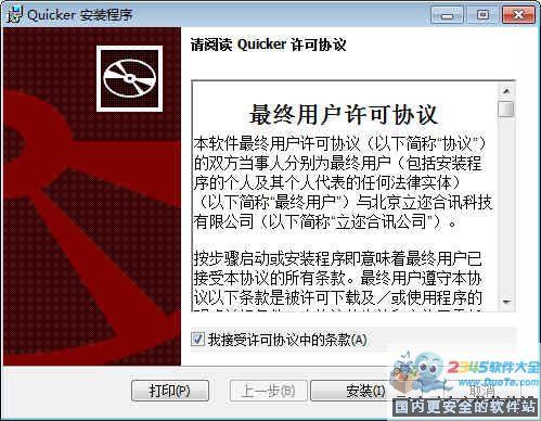 Quicker(快速启动软件) 64位下载