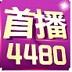 YY4480首播影院 1.0.1