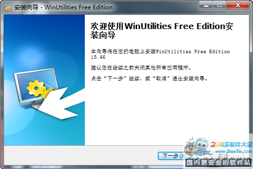WinUtilities(系統優化)下載