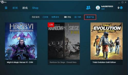 育碧Uplay游戏平台下载