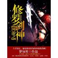 网游之修罗剑神 七猫小说