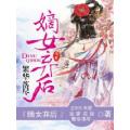 嫡女弃后 七猫小说