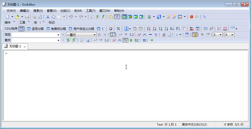 EmEditor(文本编辑器) 32位下载