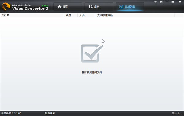 Wise Video Converter(WVC视频转换器)下载