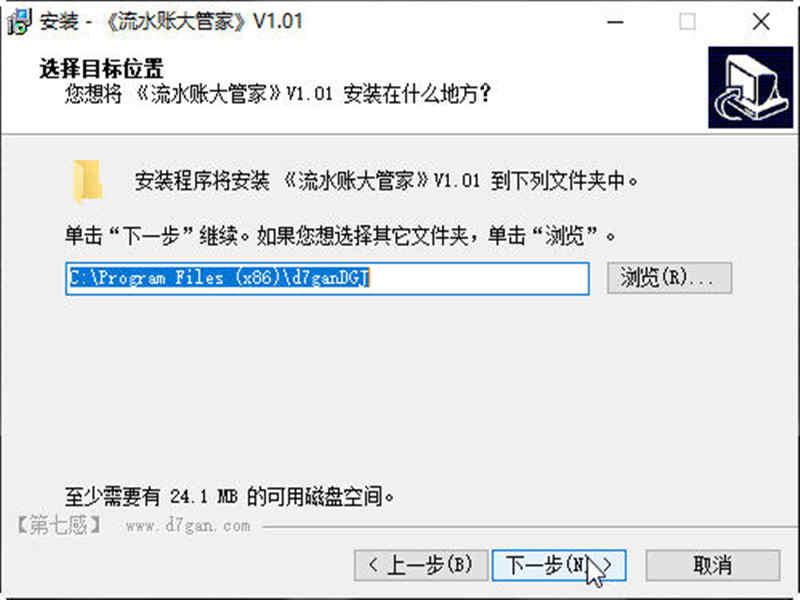 流水记账大管家软件下载