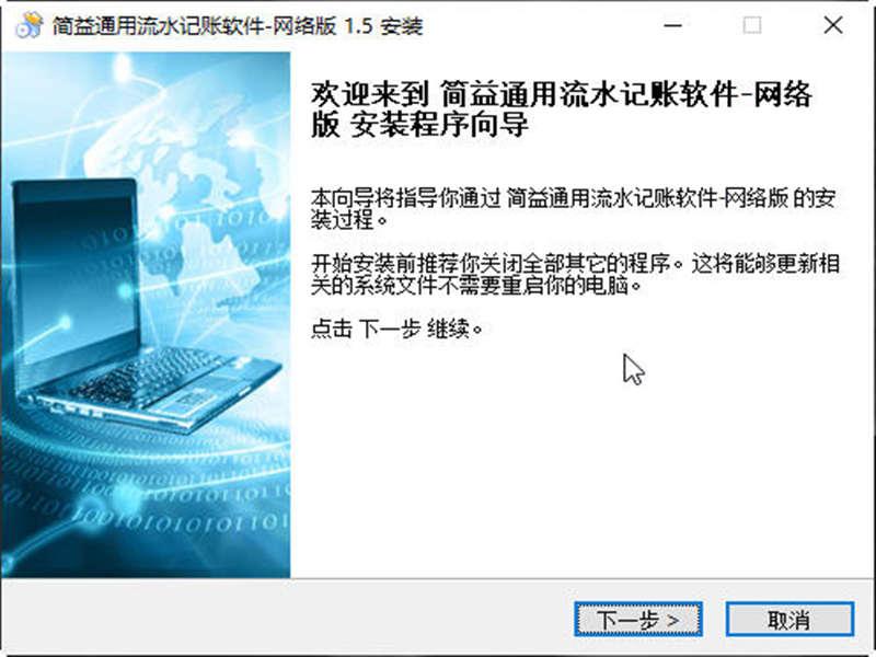 简益通用流水记账软件【网络版】bt365手机版下载