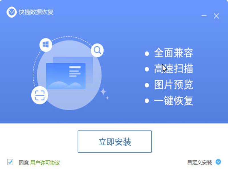 快捷数据恢复bt365手机版下载
