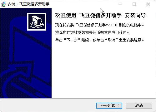 飞豆微信多开,电脑版微信多开双开bt365手机版下载