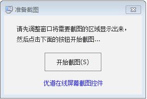 优道在线屏幕截图控件下载