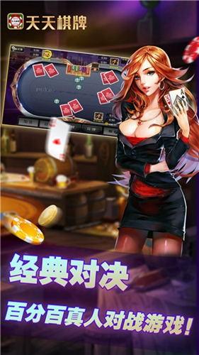 天天棋牌手机版下载安装_天天棋牌app游戏下载