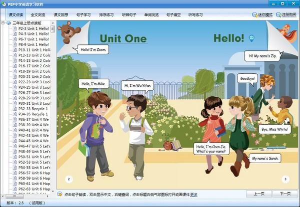 PEP小学英语学习软件下载