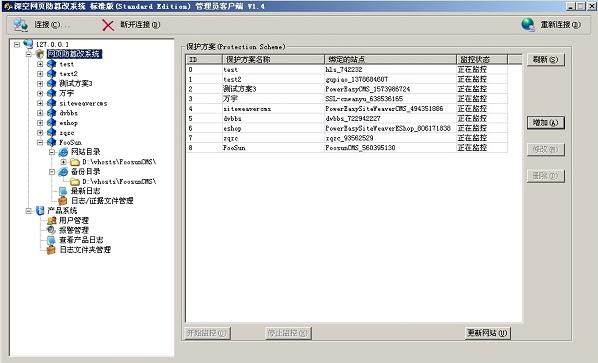 深空网页防篡改系统下载