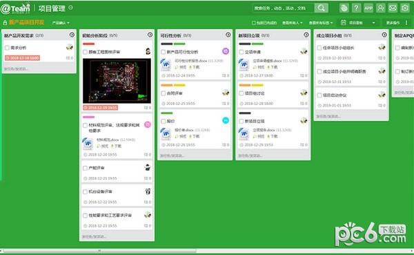 @Team(项目协同管理软件)下载