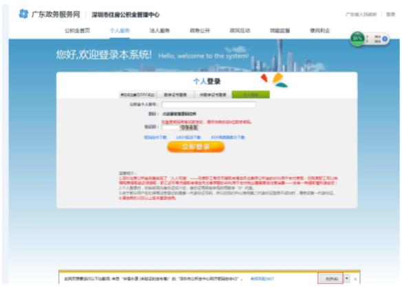深圳住房公积金网厅密码控件下载