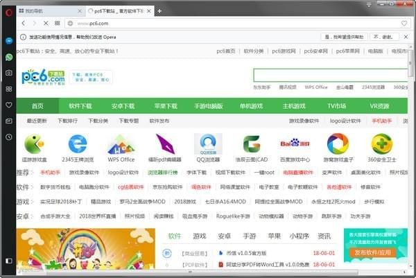 opera浏览器下载