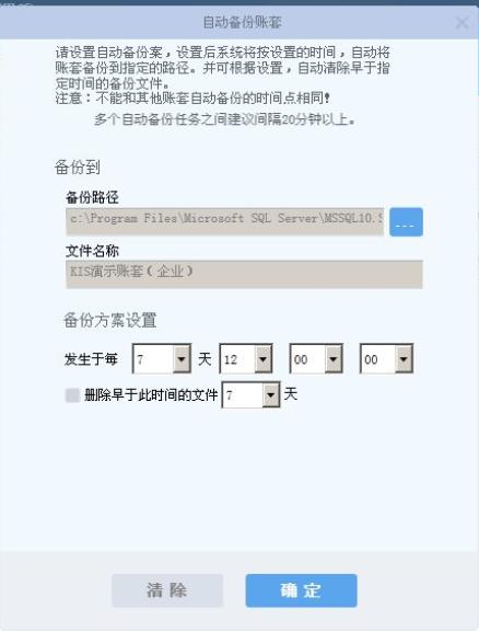 金蝶KIS(财务软件)下载