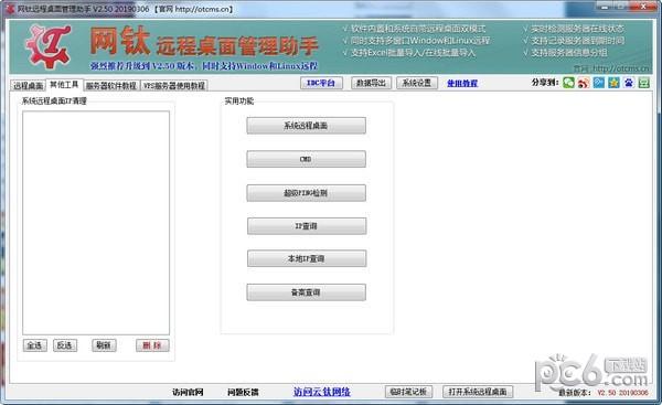 网钛远程桌面管理助手下载