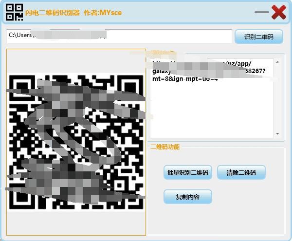 闪电二维码识别器下载