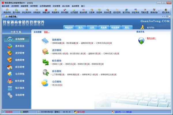 管家通商业销售管理软件下载