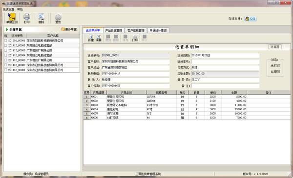 三源送货单管理系统下载