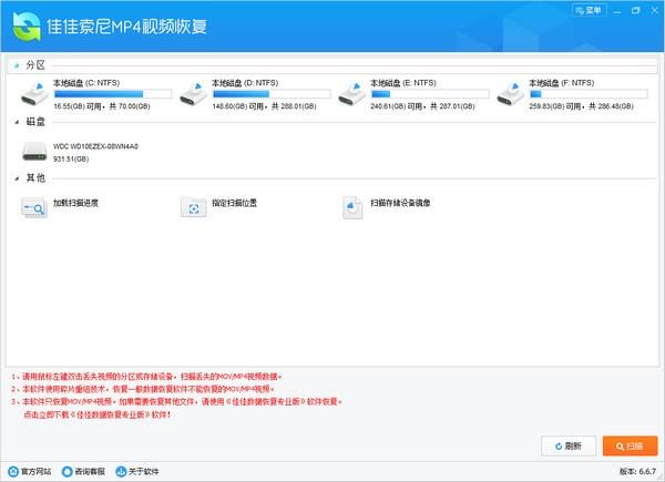 佳佳索尼MP4视频恢复软件下载