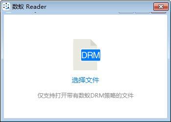 数蚁DRM阅读器下载