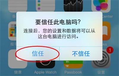 淘晶苹果数据恢复精灵下载