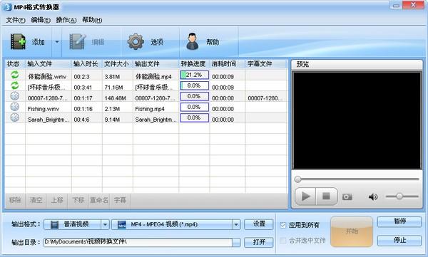 魔法mp4格式转换器软件下载