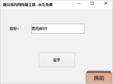 蒲公英内网传输工具下载