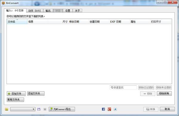 批量图像格式转换软件(xnconvert)下载