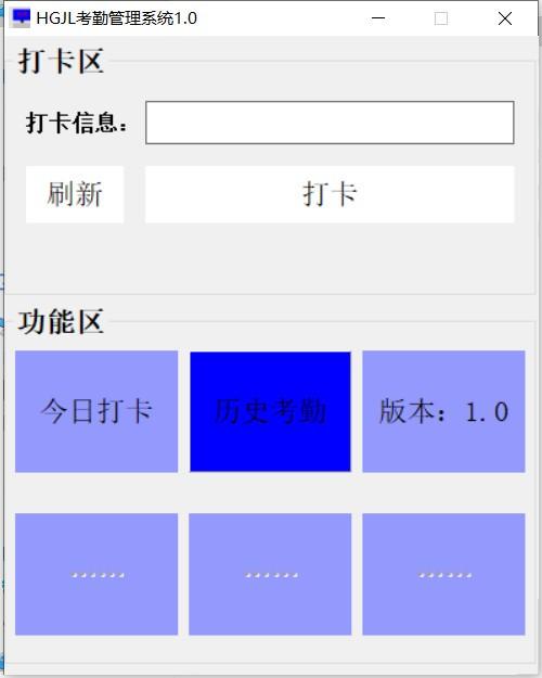 HGJL考勤管理系统下载
