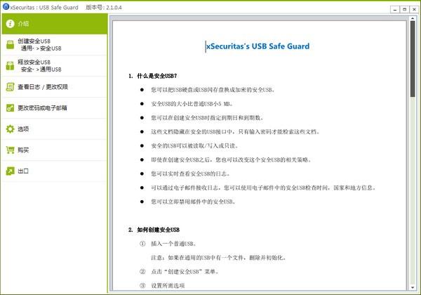xSecuritas USB Safe Guard(USB安全防护软件)下载