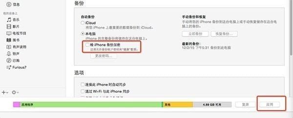 同步助手(同步你的iPad、iPhone)下载
