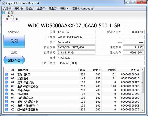 CrystalDiskInfo(显示硬盘接口转速信息)下载