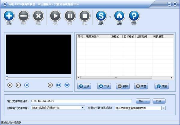 闪电MPEG视频转换器下载