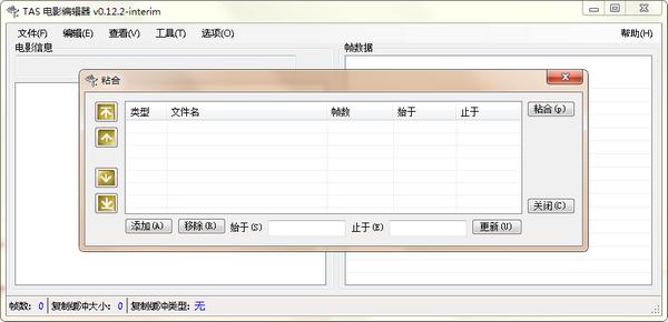 TAS Movie Editor(TAS电影编辑器)下载