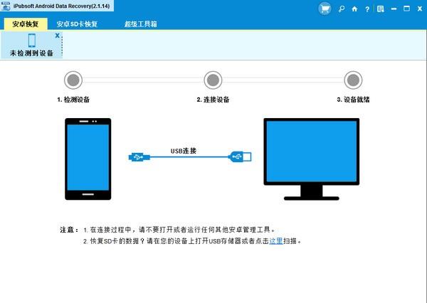 iPubsoft Android Data recovery(安卓数据恢复软件)下载